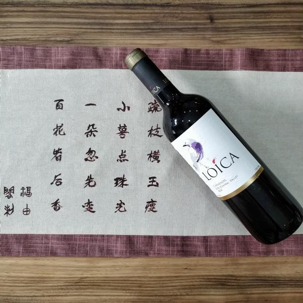 LOICA 洛伊卡佳美娜经典干红葡萄酒